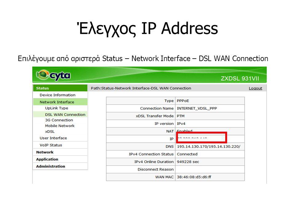 Έλεγχος IP Address Επιλέγουμε από αριστερά Status – Network Interface – DSL WAN Connection