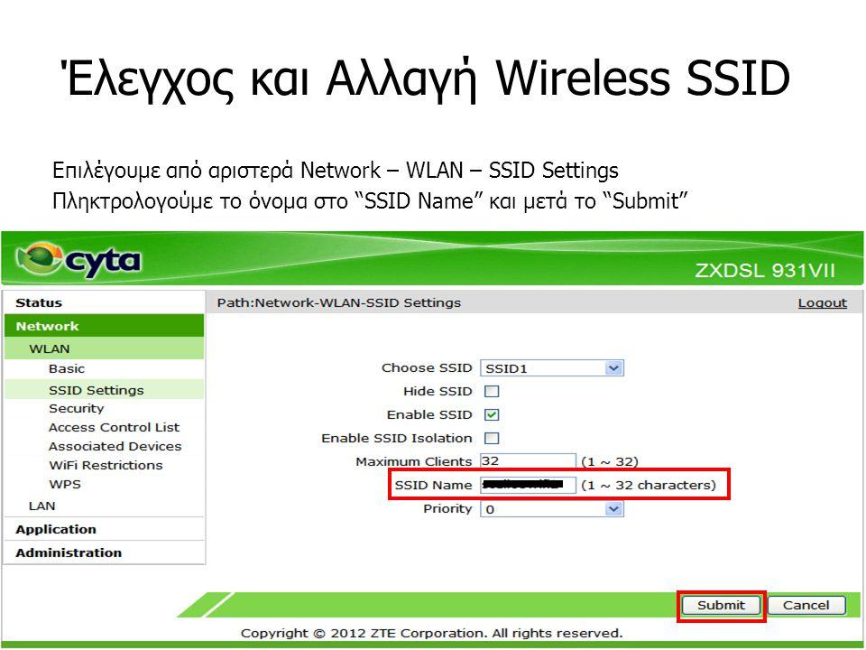 """Έλεγχος και Αλλαγή Wireless SSID Επιλέγουμε από αριστερά Network – WLAN – SSID Settings Πληκτρολογούμε το όνομα στο """"SSID Name"""" και μετά το """"Submit"""""""