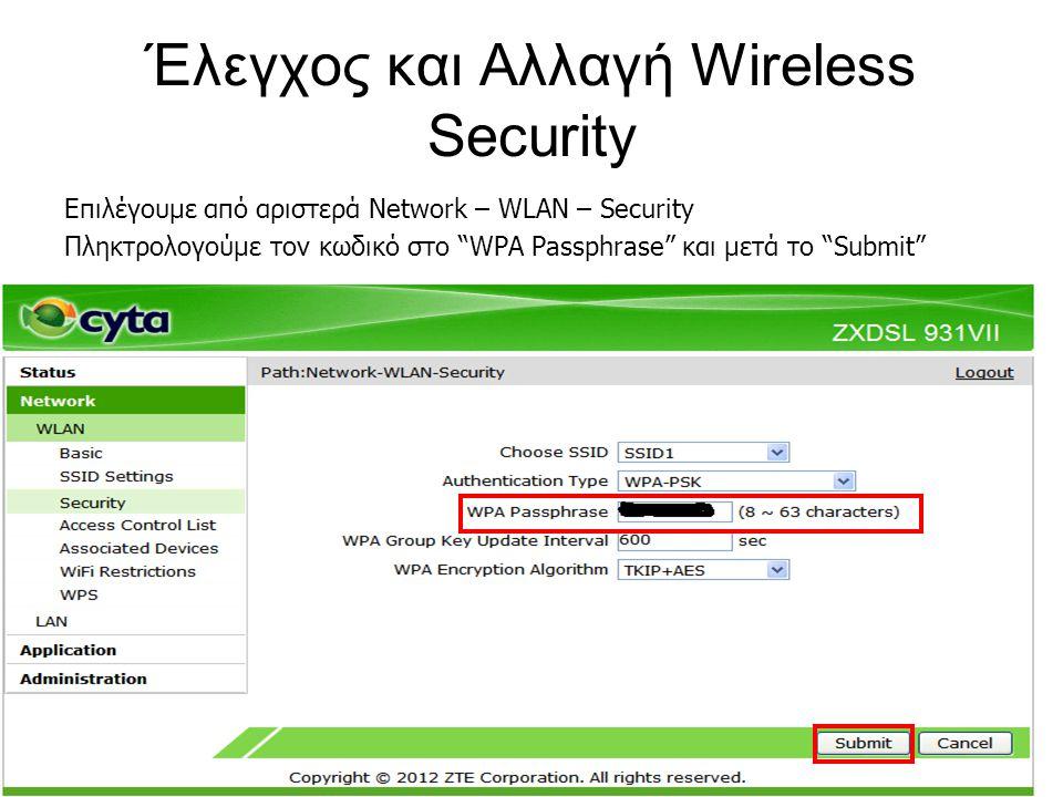 """Έλεγχος και Αλλαγή Wireless Security Επιλέγουμε από αριστερά Network – WLAN – Security Πληκτρολογούμε τον κωδικό στο """"WPA Passphrase"""" και μετά το """"Sub"""
