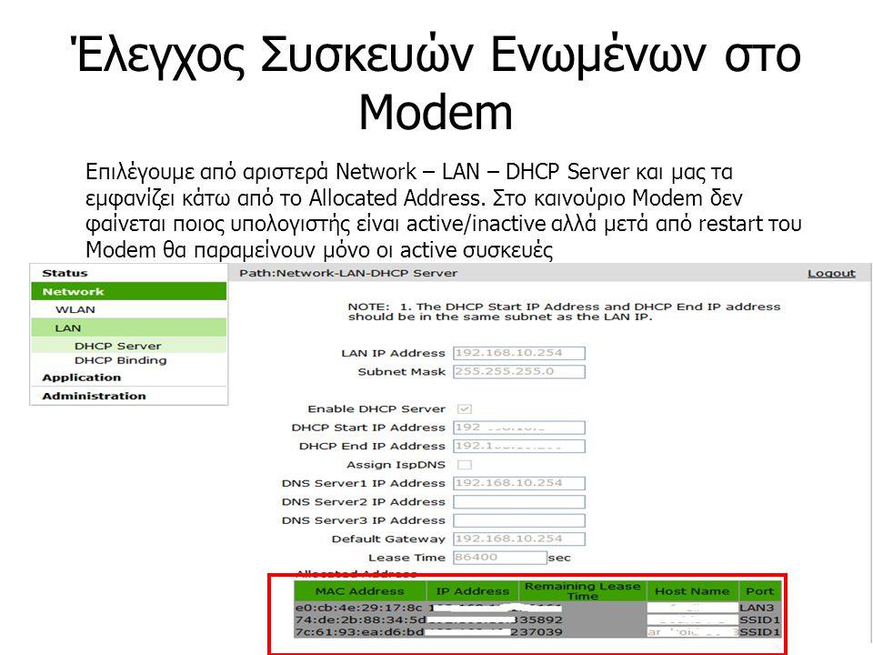 Έλεγχος Συσκευών Ενωμένων στο Modem Επιλέγουμε από αριστερά Network – LAN – DHCP Server και μας τα εμφανίζει κάτω από το Allocated Address. Στο καινού