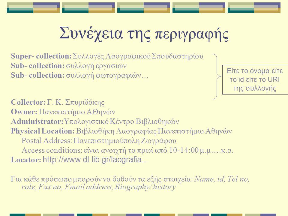 Συνέχεια της περιγραφής Super- collection: Συλλογές Λαογραφικού Σπουδαστηρίου Sub- collection: συλλογή εργασιών Sub- collection: συλλογή φωτογραφιών… Collector: Γ.