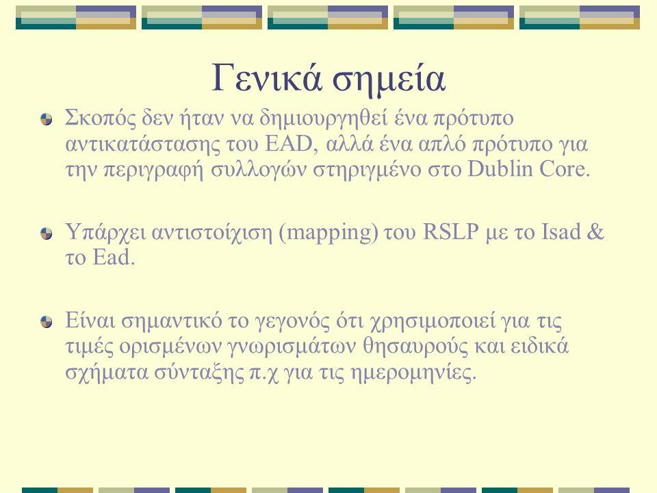 Γενικά σημεία Σκοπός δεν ήταν να δημιουργηθεί ένα πρότυπο αντικατάστασης του EAD, αλλά ένα απλό πρότυπο για την περιγραφή συλλογών στηριγμένο στο Dublin Core.