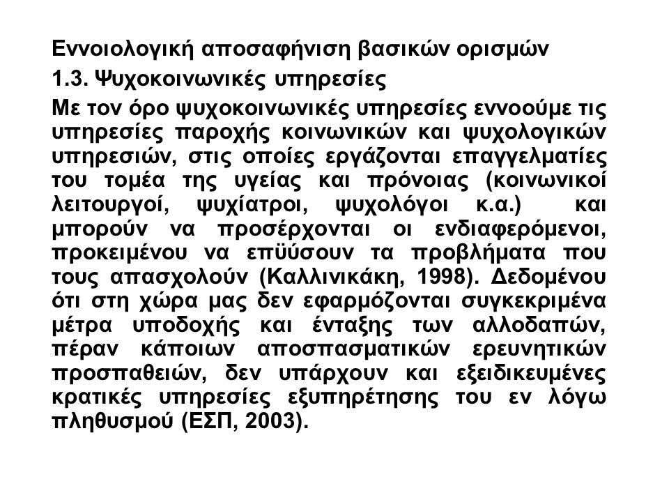 Εννοιολογική αποσαφήνιση βασικών ορισμών 1.3.