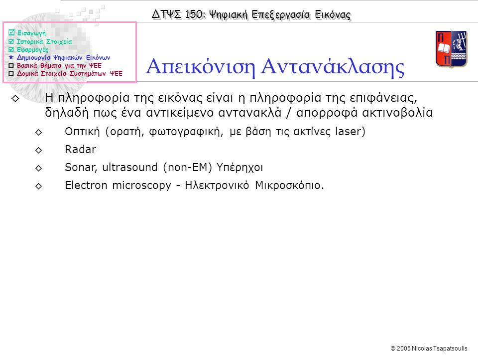 ΔΤΨΣ 150: Ψηφιακή Επεξεργασία Εικόνας © 2005 Nicolas Tsapatsoulis Απεικόνιση Αντανάκλασης  Εισαγωγή  Ιστορικά Στοιχεία  Εφαρμογές  Δημιουργία Ψηφι
