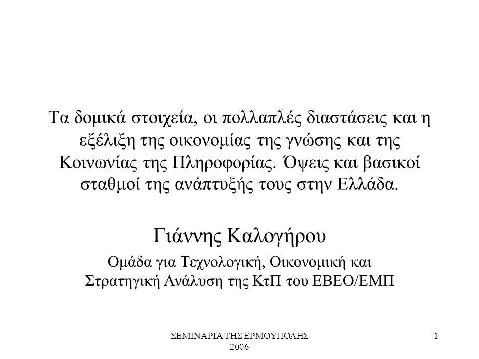 ΣΕΜΙΝΑΡΙΑ ΤΗΣ ΕΡΜΟΥΠΟΛΗΣ 2006 1 Τα δομικά στοιχεία, οι πολλαπλές διαστάσεις και η εξέλιξη της οικονομίας της γνώσης και της Κοινωνίας της Πληροφορίας.