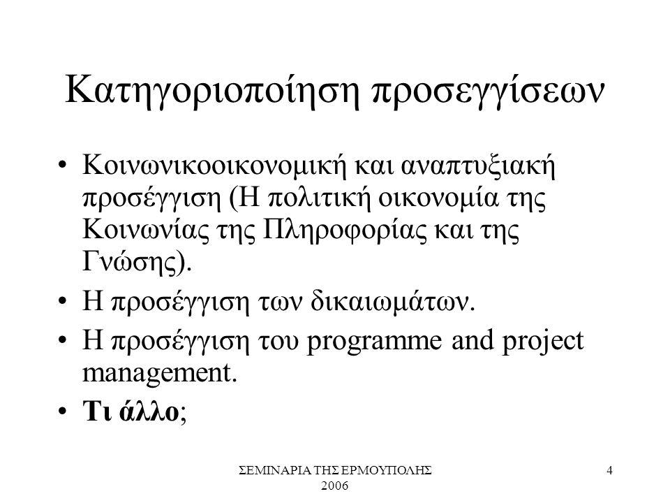 ΣΕΜΙΝΑΡΙΑ ΤΗΣ ΕΡΜΟΥΠΟΛΗΣ 2006 4 Κατηγοριοποίηση προσεγγίσεων Κοινωνικοοικονομική και αναπτυξιακή προσέγγιση (Η πολιτική οικονομία της Κοινωνίας της Πλ