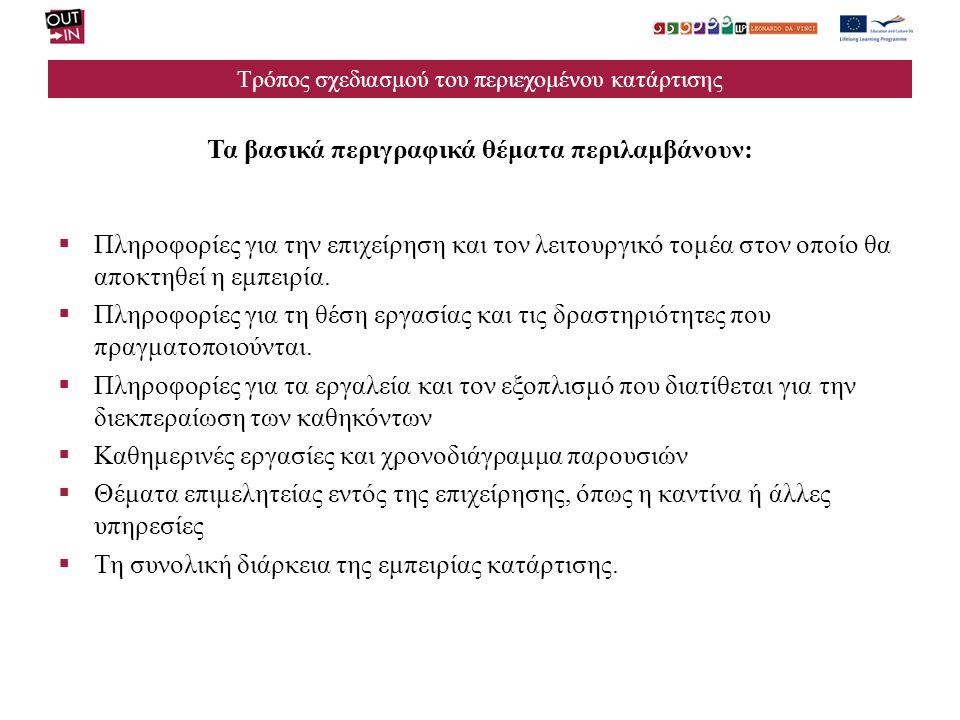 Τρόπος σχεδιασμού του περιεχομένου κατάρτισης Τα βασικά περιγραφικά θέματα περιλαμβάνουν:  Πληροφορίες για την επιχείρηση και τον λειτουργικό τομέα σ