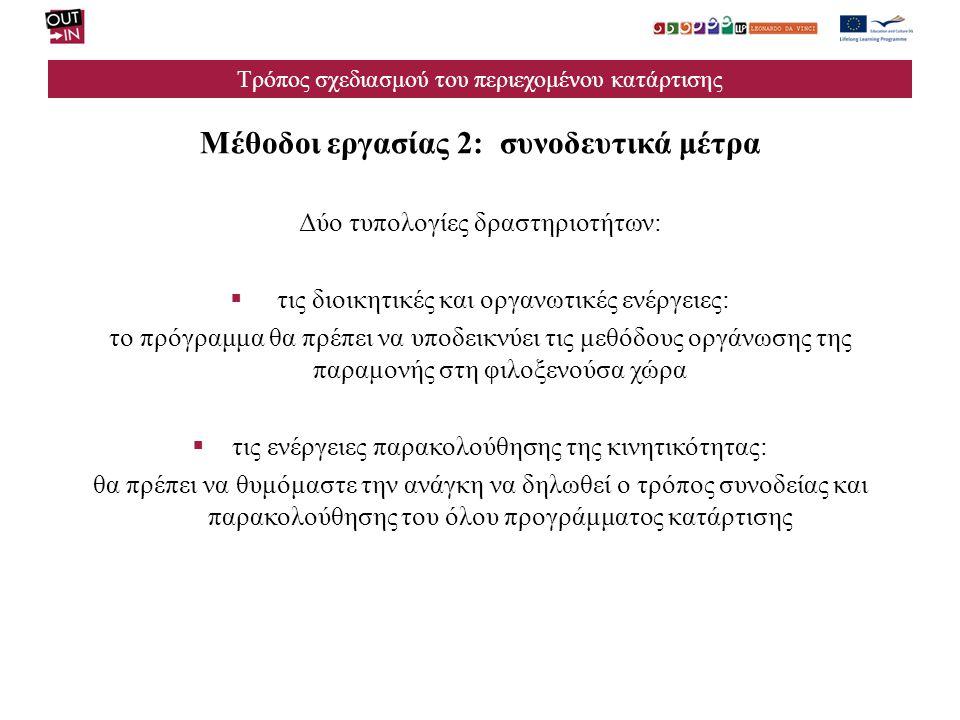 Τρόπος σχεδιασμού του περιεχομένου κατάρτισης Μέθοδοι εργασίας 2: συνοδευτικά μέτρα Δύο τυπολογίες δραστηριοτήτων:  τις διοικητικές και οργανωτικές ε