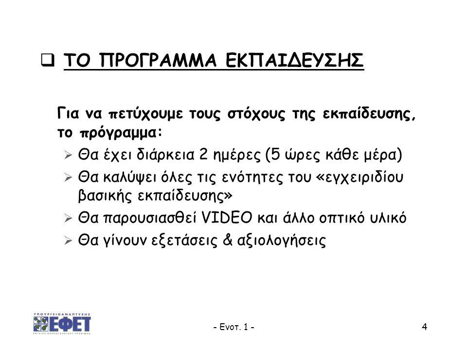 - Ενοτ. 1 -4 Για να πετύχουμε τους στόχους της εκπαίδευσης, το πρόγραμμα:  Θα έχει διάρκεια 2 ημέρες (5 ώρες κάθε μέρα)  Θα καλύψει όλες τις ενότητε