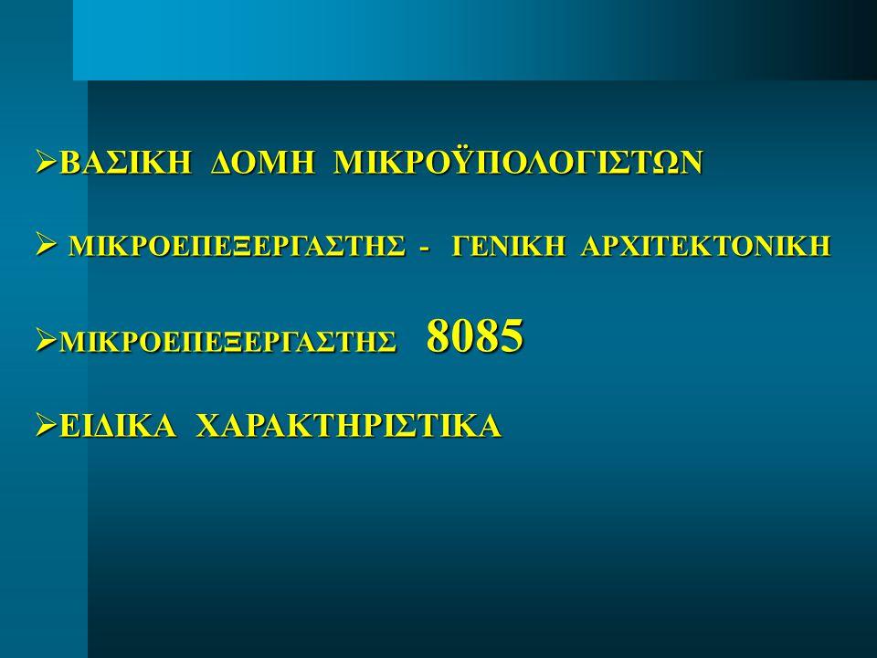 ΣΕΙΡΙΑΚΗ ΕΙΣΟΔΟΣ / ΕΞΟΔΟΣ ΣΕΙΡΙΑΚΗ ΕΙΣΟΔΟΣ / ΕΞΟΔΟΣ (SERIAL INPUT / OUTPUT) 8085