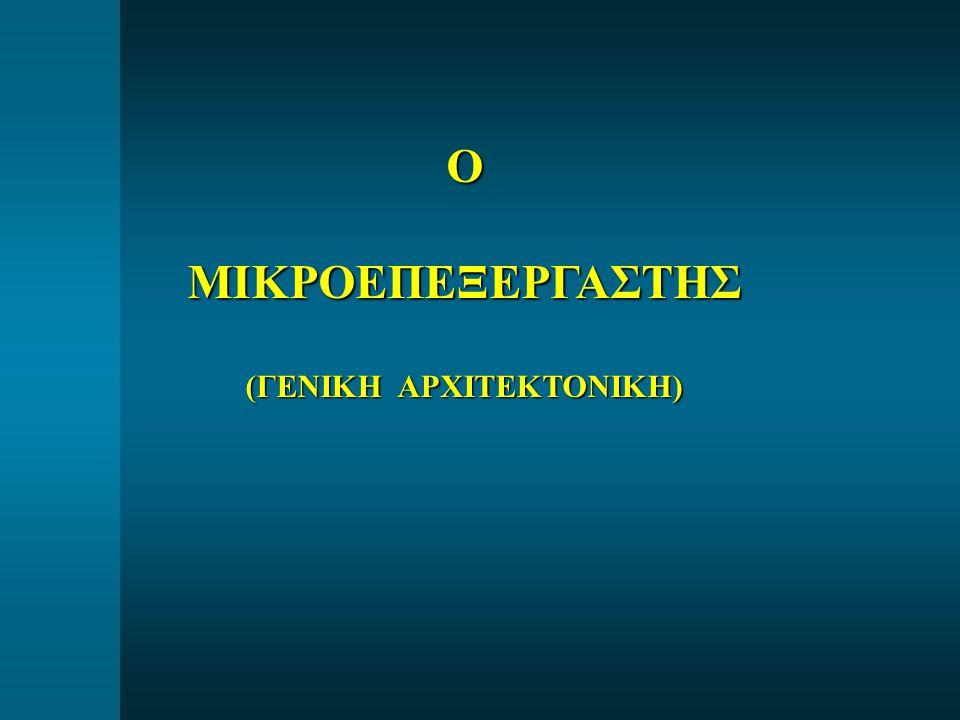 ΟΜΙΚΡΟΕΠΕΞΕΡΓΑΣΤΗΣ (ΓΕΝΙΚΗ ΑΡΧΙΤΕΚΤΟΝΙΚΗ)