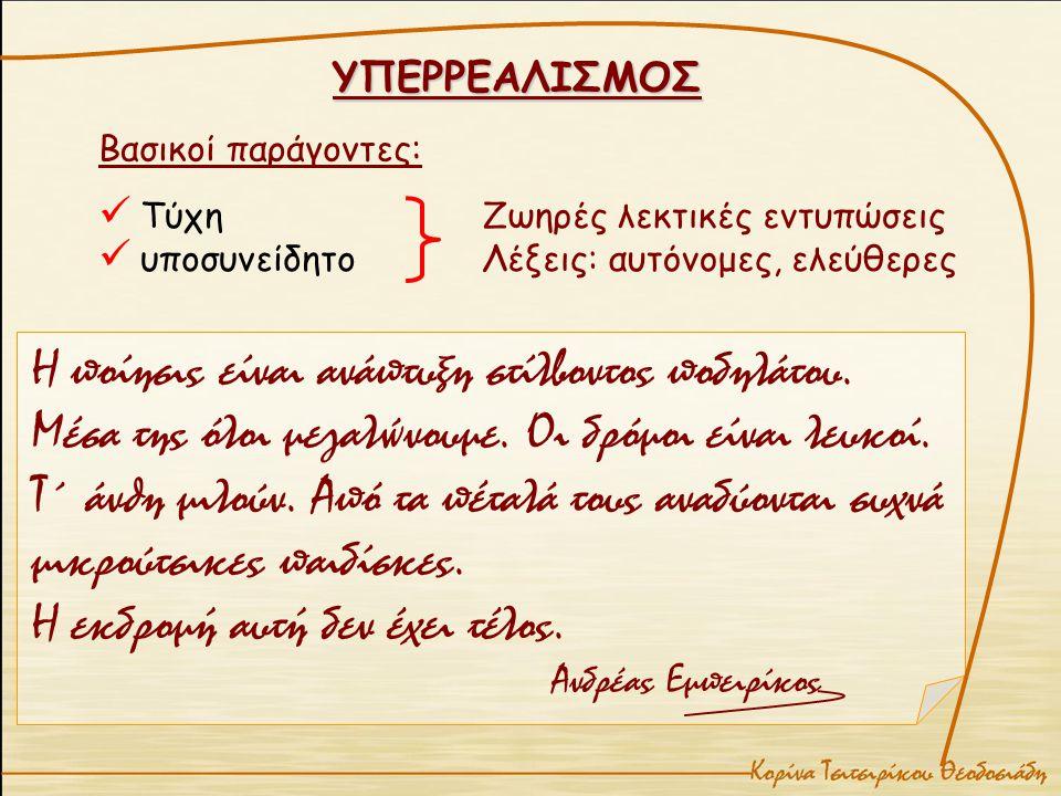 Η Γενιά του '30 Ανανεώνει την ελληνική ποίηση με βάση υπερρεαλισμού τις αρχές του συμβολισμού και του υπερρεαλισμού Βασικά χαρακτηριστικά ανανέωσης: -> -> ελεύθερος στίχος χρήση λεξιλογίου καθημερινής ομιλίας -> κατάργηση: -> λογικής αλληλουχίας -> -> μέτρου -> -> ομοιοκαταληξίας