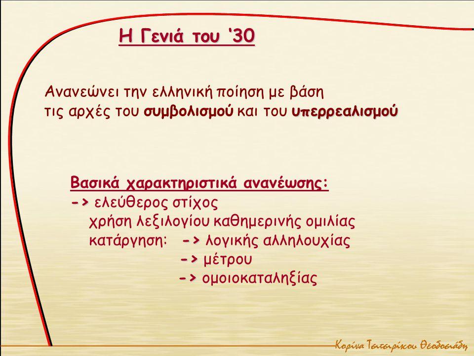 Η Γενιά του '30 Ανανεώνει την ελληνική ποίηση με βάση υπερρεαλισμού τις αρχές του συμβολισμού και του υπερρεαλισμού Βασικά χαρακτηριστικά ανανέωσης: -