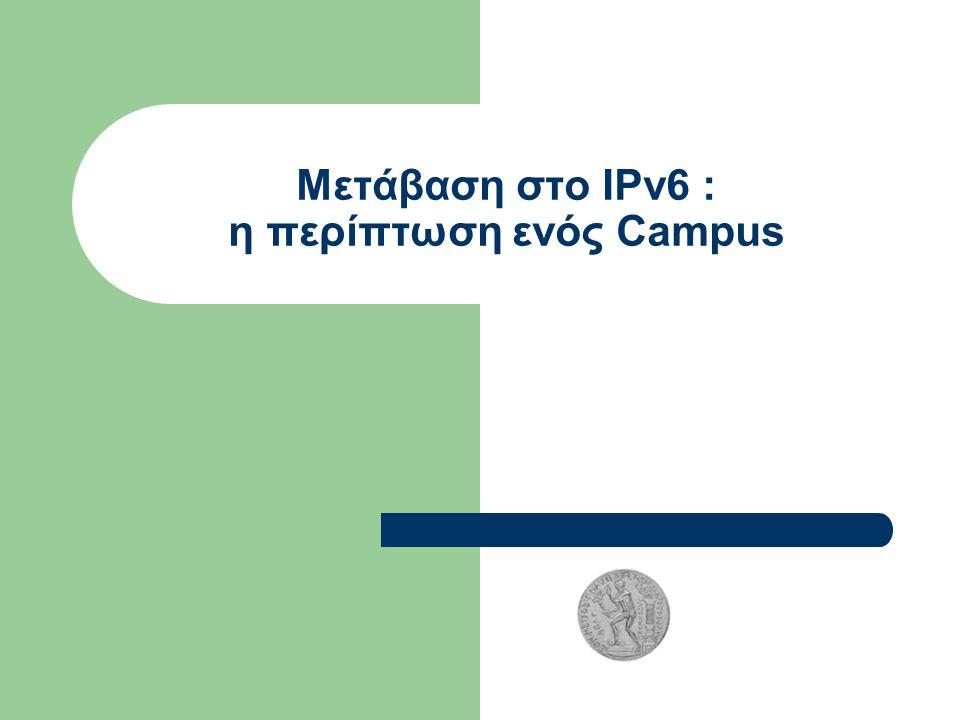Μετάβαση στο IPv6 : η περίπτωση ενός Campus
