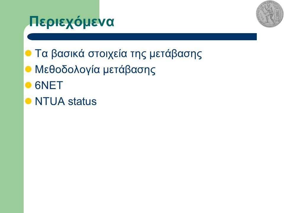 Περιεχόμενα Τα βασικά στοιχεία της μετάβασης Μεθοδολογία μετάβασης 6NET NTUA status