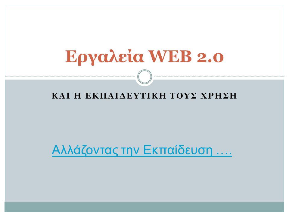 Web 2.0 – Βασικά χαρακτηριστικά