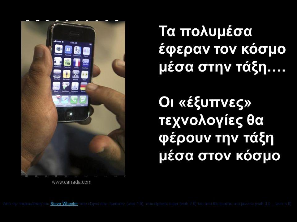 Εργαλεία Κοινωνικής δικτύωσης Facebook http://www.facebook.com/ Ning www.ning.com MySpace www.myspace.com YouTube http://www.youtube.com Twitter http://twitter.com/http://twitter.com/ http://www.youtube.com/watch?v=6a_KF7TYKVc& feature=channel http://www.youtube.com/watch?v=6a_KF7TYKVc& feature=channel