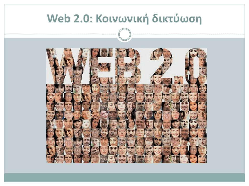 Web 3.0: Δεδομένα που ήδη υπάρχουν ξανα- συνδέονται για άλλες «εξυπνότερες» χρήσεις Adapted from : Sabin-Corneliu Buraga http://farm4.static.flickr.com cc Steve Wheeler, University of Plymouth, 2010 Από την παρουσίαση του Steve Wheeler που εξηγεί που ήμασταν (web 1.0), που είμαστε τώρα (web 2.0) και που θα είμαστε στο μέλλον (web 3.0 …web n.0)Steve Wheeler