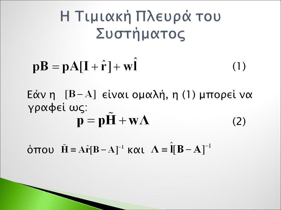 (1) Εάν η είναι ομαλή, η (1) μπορεί να γραφεί ως: (2) όπου και