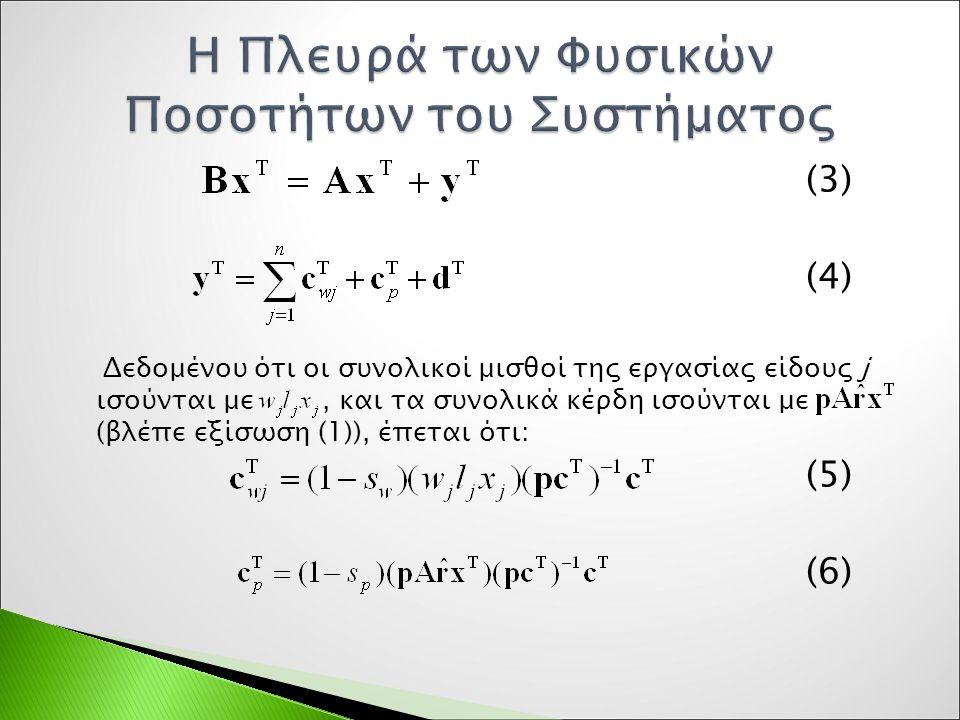 (3) (4) Δεδομένου ότι οι συνολικοί μισθοί της εργασίας είδους j ισούνται με, και τα συνολικά κέρδη ισούνται με (βλέπε εξίσωση (1)), έπεται ότι: (5) (6)