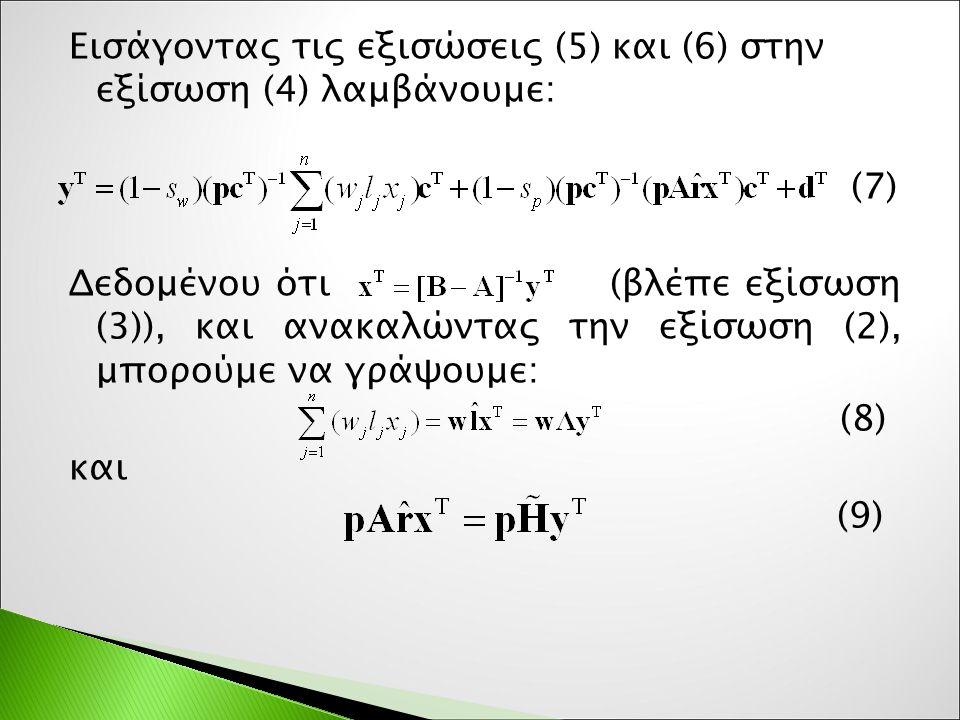 Εισάγοντας τις εξισώσεις (5) και (6) στην εξίσωση (4) λαμβάνουμε: (7) Δεδομένου ότι (βλέπε εξίσωση (3)), και ανακαλώντας την εξίσωση (2), μπορούμε να γράψουμε: (8) και (9)