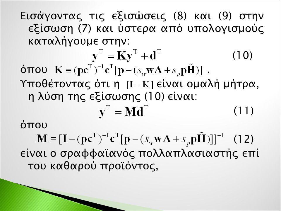 Εισάγοντας τις εξισώσεις (8) και (9) στην εξίσωση (7) και ύστερα από υπολογισμούς καταλήγουμε στην: (10) όπου.