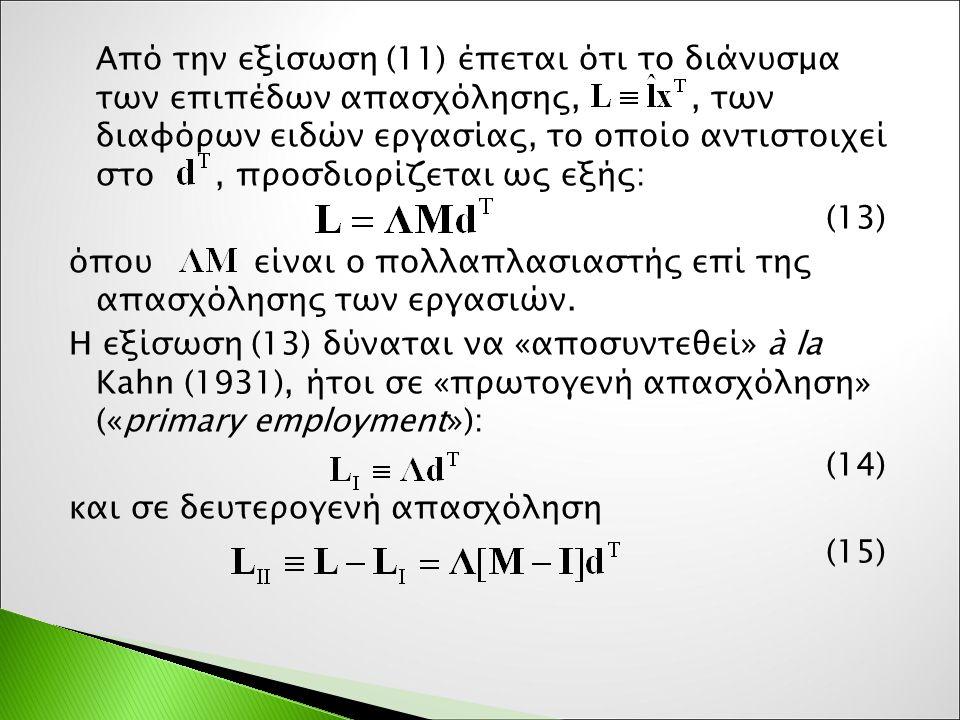Από την εξίσωση (11) έπεται ότι το διάνυσμα των επιπέδων απασχόλησης,, των διαφόρων ειδών εργασίας, το οποίο αντιστοιχεί στο, προσδιορίζεται ως εξής: (13) όπου είναι ο πολλαπλασιαστής επί της απασχόλησης των εργασιών.