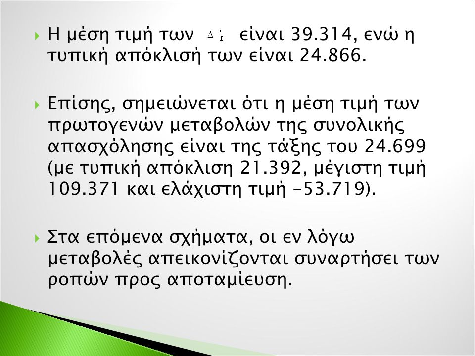 Η μέση τιμή των είναι 39.314, ενώ η τυπική απόκλισή των είναι 24.866.
