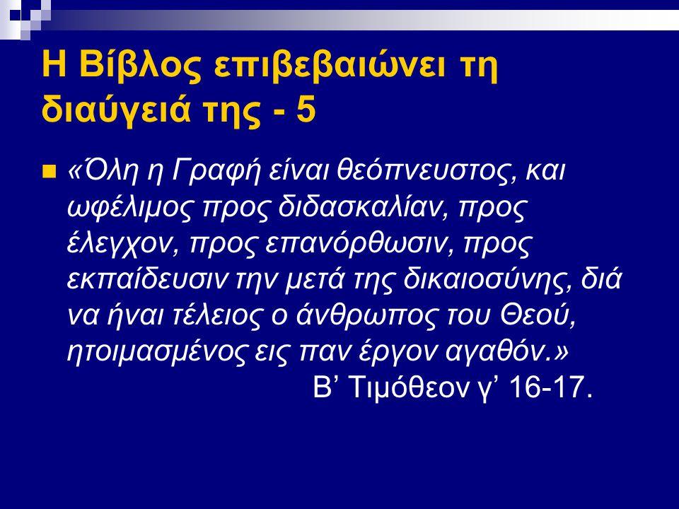 Η Βίβλος επιβεβαιώνει τη διαύγειά της - 5 «Όλη η Γραφή είναι θεόπνευστος, και ωφέλιμος προς διδασκαλίαν, προς έλεγχον, προς επανόρθωσιν, προς εκπαίδευσιν την μετά της δικαιοσύνης, διά να ήναι τέλειος ο άνθρωπος του Θεού, ητοιμασμένος εις παν έργον αγαθόν.» Β' Τιμόθεον γ' 16-17.
