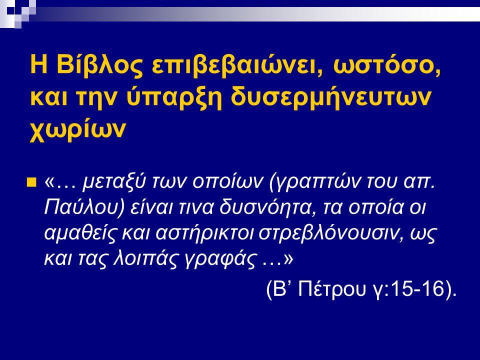 Η Βίβλος επιβεβαιώνει, ωστόσο, και την ύπαρξη δυσερμήνευτων χωρίων «… μεταξύ των οποίων (γραπτών του απ.