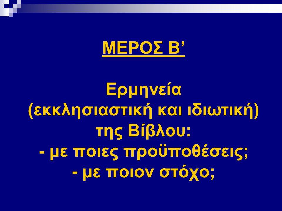 ΜΕΡΟΣ Β' Ερμηνεία (εκκλησιαστική και ιδιωτική) της Βίβλου: - με ποιες προϋποθέσεις; - με ποιον στόχο;