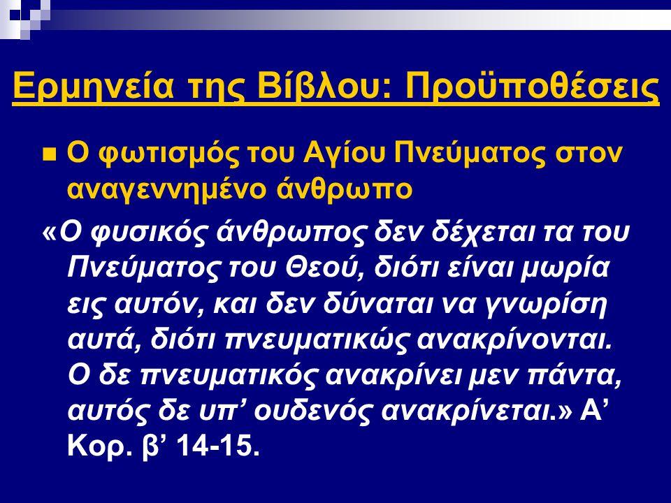 Ερμηνεία της Βίβλου: Προϋποθέσεις Ο φωτισμός του Αγίου Πνεύματος στον αναγεννημένο άνθρωπο «Ο φυσικός άνθρωπος δεν δέχεται τα του Πνεύματος του Θεού, διότι είναι μωρία εις αυτόν, και δεν δύναται να γνωρίση αυτά, διότι πνευματικώς ανακρίνονται.