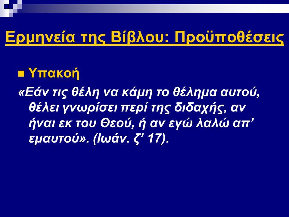 Ερμηνεία της Βίβλου: Προϋποθέσεις Υπακοή «Εάν τις θέλη να κάμη το θέλημα αυτού, θέλει γνωρίσει περί της διδαχής, αν ήναι εκ του Θεού, ή αν εγώ λαλώ απ' εμαυτού».