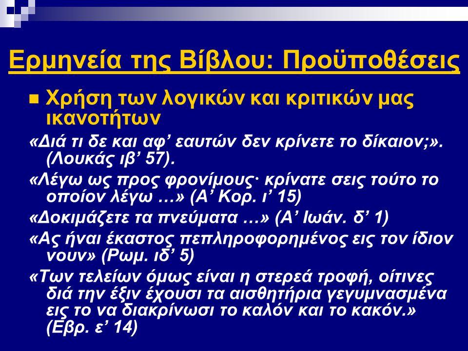 Ερμηνεία της Βίβλου: Προϋποθέσεις Χρήση των λογικών και κριτικών μας ικανοτήτων « Διά τι δε και αφ' εαυτών δεν κρίνετε το δίκαιον;».