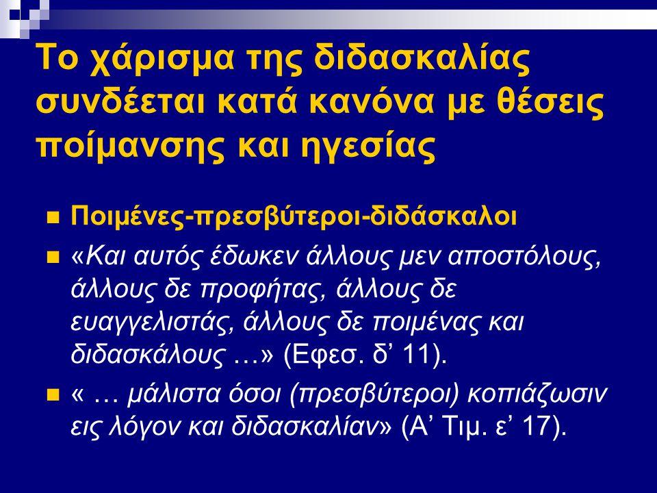Το χάρισμα της διδασκαλίας συνδέεται κατά κανόνα με θέσεις ποίμανσης και ηγεσίας Ποιμένες-πρεσβύτεροι-διδάσκαλοι «Και αυτός έδωκεν άλλους μεν αποστόλους, άλλους δε προφήτας, άλλους δε ευαγγελιστάς, άλλους δε ποιμένας και διδασκάλους …» (Εφεσ.