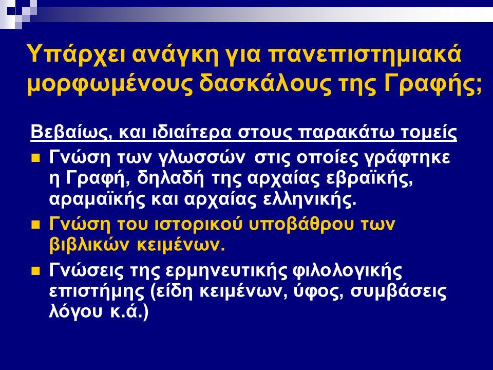 Υπάρχει ανάγκη για πανεπιστημιακά μορφωμένους δασκάλους της Γραφής; Βεβαίως, και ιδιαίτερα στους παρακάτω τομείς Γνώση των γλωσσών στις οποίες γράφτηκε η Γραφή, δηλαδή της αρχαίας εβραϊκής, αραμαϊκής και αρχαίας ελληνικής.