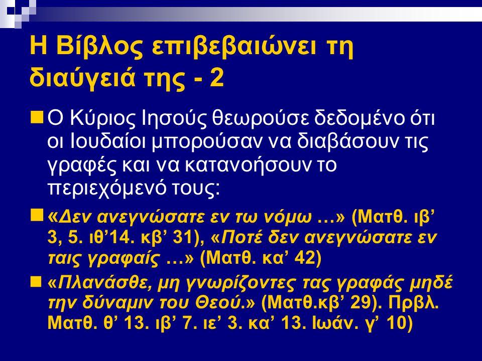 Η Βίβλος επιβεβαιώνει τη διαύγειά της - 2 Ο Κύριος Ιησούς θεωρούσε δεδομένο ότι οι Ιουδαίοι μπορούσαν να διαβάσουν τις γραφές και να κατανοήσουν το περιεχόμενό τους: « Δεν ανεγνώσατε εν τω νόμω …» (Ματθ.