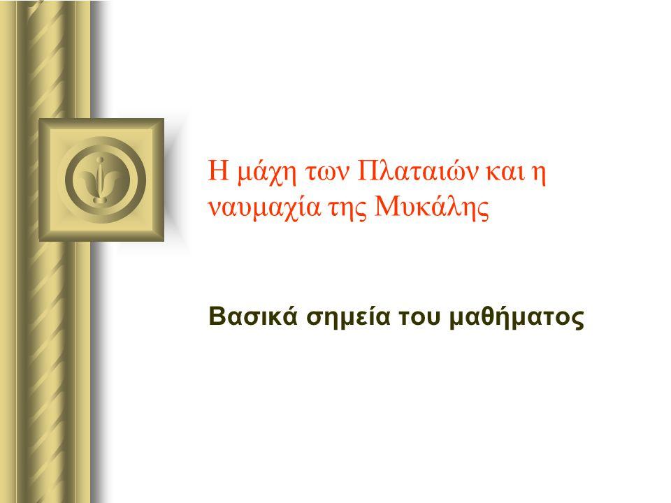 Το σχέδιο κατάκτησης της Ελλάδας από τους Πέρσες συνεχίζεται Ο Ξέρξης, μετά την ήττα στη Σαλαμίνα, επιστρέφει στην πατρίδα του, χωρίς αυτό να σημαίνει ότι εγκαταλείπει τα σχέδια του.