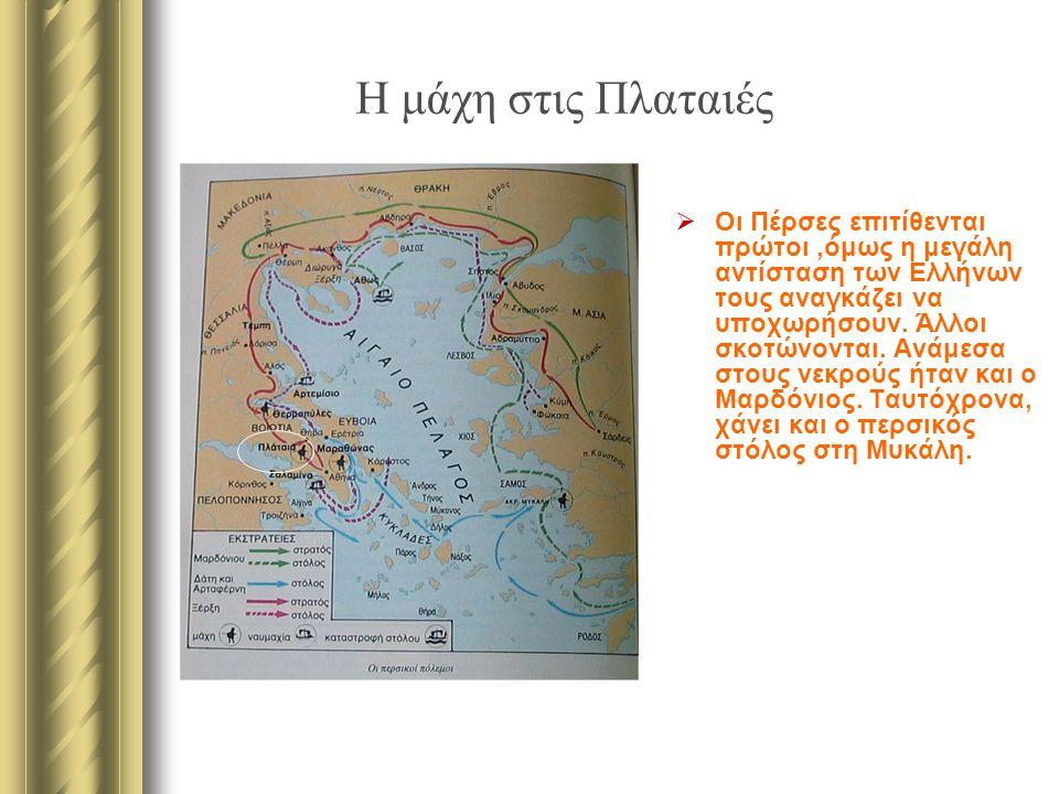 Η μάχη στις Πλαταιές  Οι Πέρσες επιτίθενται πρώτοι,όμως η μεγάλη αντίσταση των Ελλήνων τους αναγκάζει να υποχωρήσουν. Άλλοι σκοτώνονται. Ανάμεσα στου