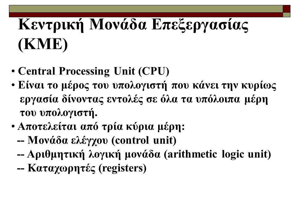 Κεντρική Μονάδα Επεξεργασίας (ΚΜΕ) Central Processing Unit (CPU) Είναι το μέρος του υπολογιστή που κάνει την κυρίως εργασία δίνοντας εντολές σε όλα τα υπόλοιπα μέρη του υπολογιστή.