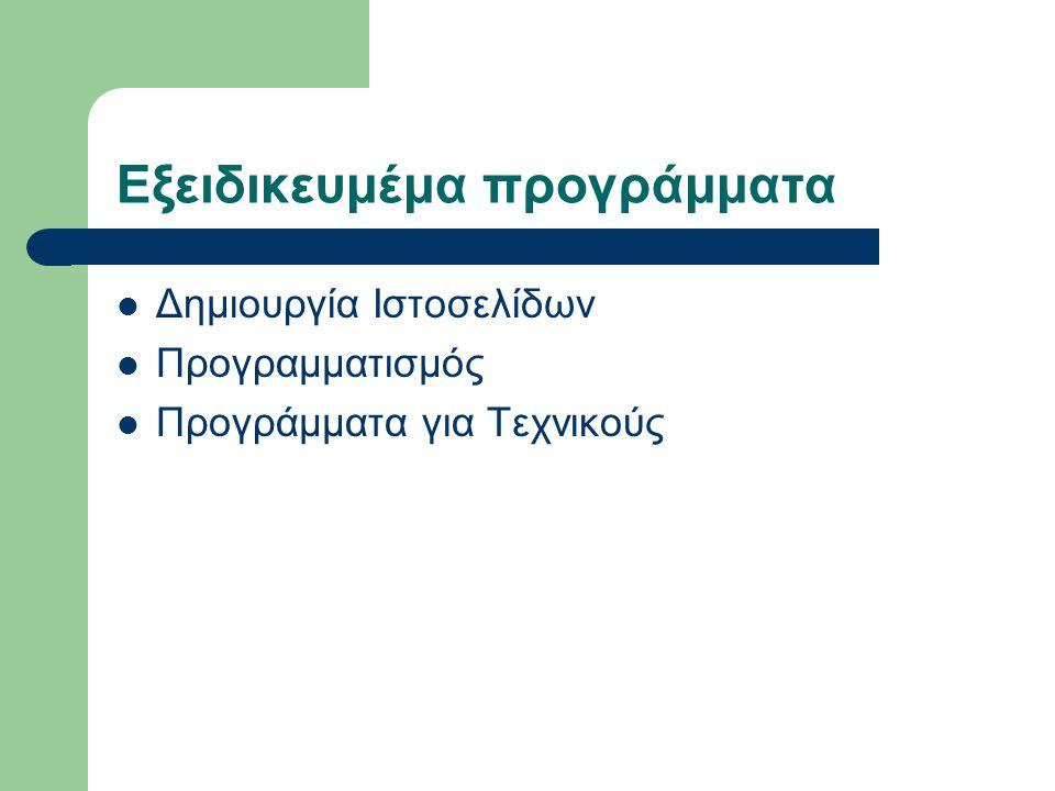 Εξειδικευμέμα προγράμματα Δημιουργία Ιστοσελίδων Προγραμματισμός Προγράμματα για Τεχνικούς