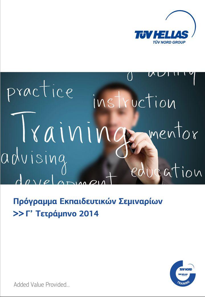 22 ΕΙΣΑΓΩΓΗ ΣΤΑ ΣΥΣΤΗΜΑΤΑ ΟΛΟΚΛΗΡΩΜΕΝΗΣ ΔΙΑΧΕΙΡΙΣΗΣ ΣΤΗ ΓΕΩΡΓΙΚΗ ΠΑΡΑΓΩΓΗ: AGRO 2.1 & 2.2 ΚΑΙ GLOBALG.A.P IFA v4.0 TUV HELLAS Approved σε συνεργασία με το DKG International Training Centre (2ήμερο - Ώρες διεξαγωγής: 09:00– 19:00) Διεξάγεται στην Ελληνική γλώσσα.