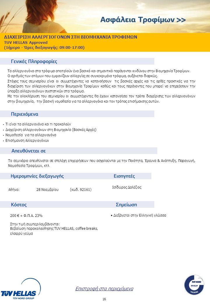 16 Αθήνα: 28 Νοεμβρίου (κωδ. 92161) 200 € + Φ.Π.Α. 23% Στη ν τιμή συμπεριλαμβάνονται: Βεβαίωση παρακολούθησης TUV HELLAS, coffee breaks, ελαφρύ γεύμα
