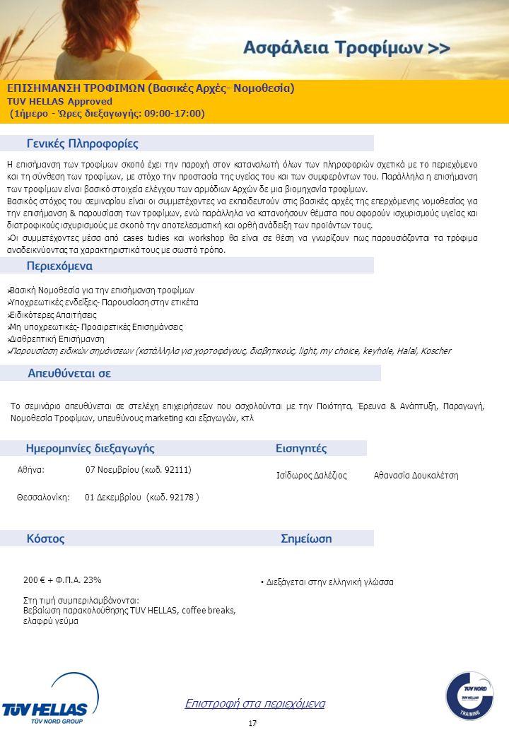 17 ΕΠΙΣΗΜΑΝΣΗ ΤΡΟΦΙΜΩΝ (Βασικές Αρχές- Νομοθεσία) TUV HELLAS Approved (1ήμερο - Ώρες διεξαγωγής: 09:00-17:00) Η επισήμανση των τροφίμων σκοπό έχει την