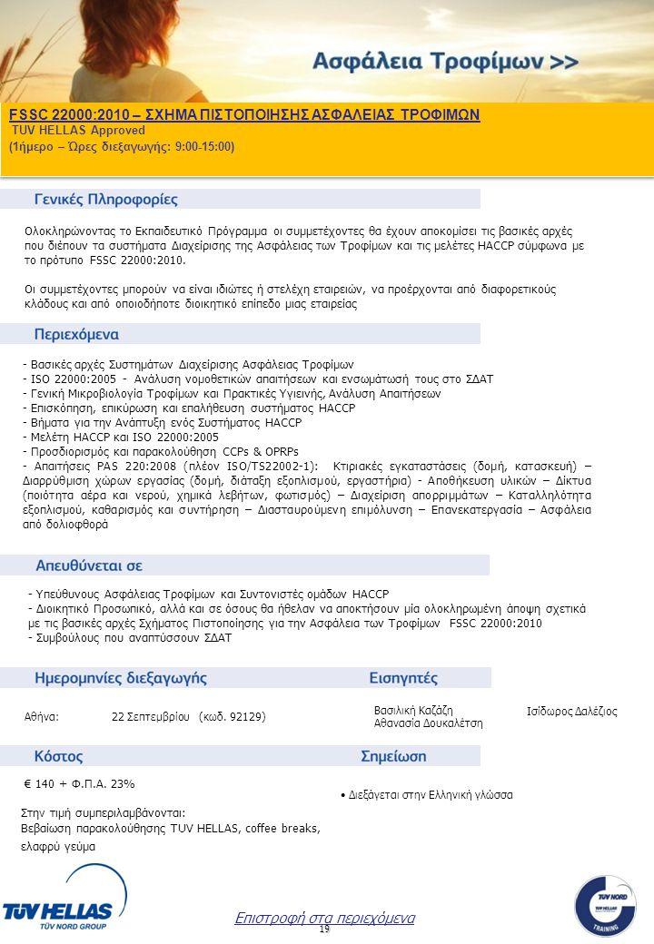 19 FSSC 22000:2010 – ΣXHMA ΠΙΣΤΟΠΟΙΗΣΗΣ ΑΣΦΑΛΕΙΑΣ ΤΡΟΦΙΜΩΝ TUV HELLAS Approved (1ήμερο – Ώρες διεξαγωγής: 9:00-15:00) FSSC 22000:2010 – ΣXHMA ΠΙΣΤΟΠΟΙ