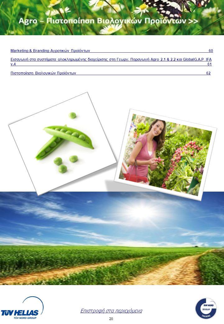 20 Επιστροφή στα περιεχόμενα Marketing & Branding Αγροτικών Προϊόντων 60 Εισαγωγή στα συστήματα ολοκληρωμένης διαχείρισης στη Γεωργ. Παραγωγή Agro 2.1
