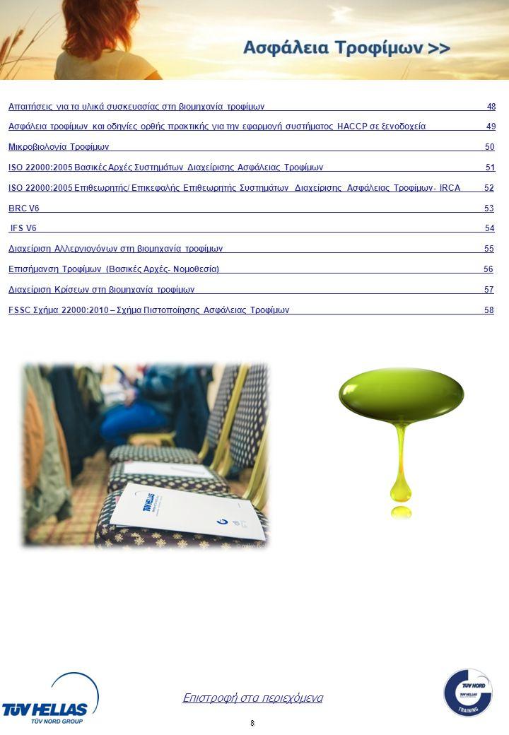 8 Επιστροφή στα περιεχόμενα Απαιτήσεις για τα υλικά συσκευασίας στη βιομηχανία τροφίμων______________________________________________ 48 Ασφάλεια τροφ
