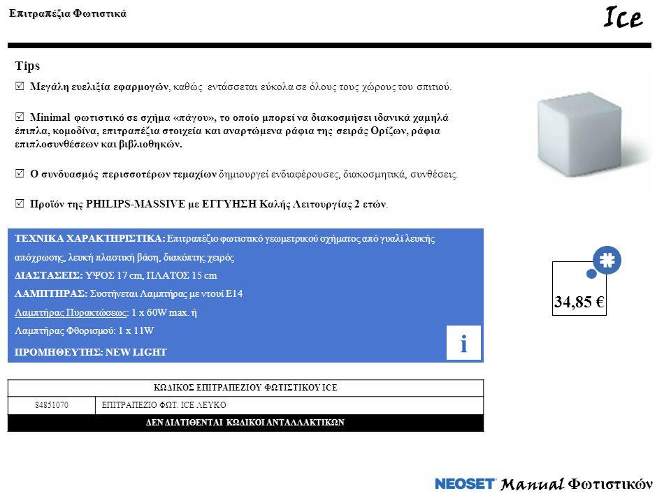 ΤΕΧΝΙΚΑ ΧΑΡΑΚΤΗΡΙΣΤΙΚΑ: Επιτραπέζιο φωτιστικό γεωμετρικού σχήματος από γυαλί λευκής απόχρωσης, λευκή πλαστική βάση, διακόπτης χειρός ΔΙΑΣΤΑΣΕΙΣ: ΥΨΟΣ 17 cm, ΠΛΑΤΟΣ 15 cm ΛΑΜΠΤΗΡΑΣ: Συστήνεται Λαμπτήρας με ντουί Ε14 Λαμπτήρας Πυρακτώσεως: 1 x 60W max.
