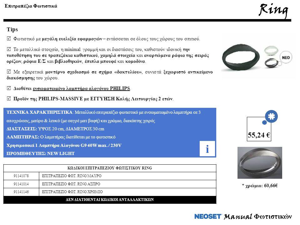 Manual Φωτιστικών ΤΕΧΝΙΚΑ ΧΑΡΑΚΤΗΡΙΣΤΙΚΑ: Μεταλλικό επιτραπέζιο φωτιστικό με ενσωματωμένο λαμπτήρα σε 3 αποχρώσεις, μαύρο & λευκό (με σαγρέ ματ βαφή) και χρώμιο, διακόπτης χειρός ΔΙΑΣΤΑΣΕΙΣ: ΥΨΟΣ 20 cm, ΔΙΑΜΕΤΡΟΣ 30 cm ΛΑΜΠΤΗΡΑΣ: Ο λαμπτήρας διατίθεται με το φωτιστικό Χρησιμοποιεί 1 Λαμπτήρα Αλογόνου G9 40W max.