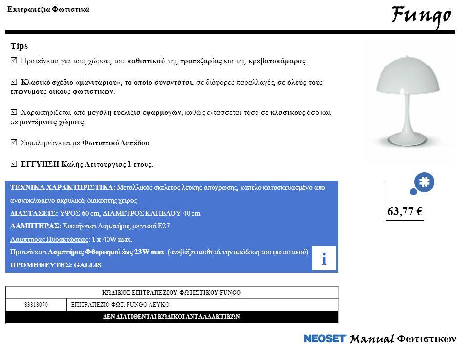 Manual Φωτιστικών Fungo Ε π ιτρα π έζια Φωτιστικά Tips  Προτείνεται για τους χώρους του καθιστικού, της τραπεζαρίας και της κρεβατοκάμαρας.